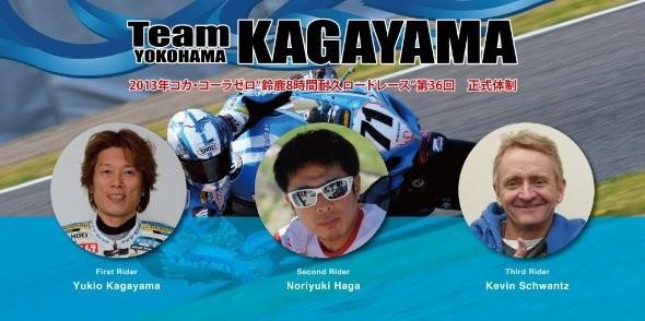 Dream Team: Schwantz, Haga a Kagayama