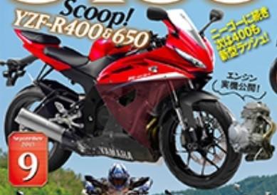 Yamaha YZF-R400 a YZF-R650 na obzoru?